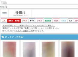 일본 법원, 최대 불법사이트 '망가무라' 운영자에 징역 3년, 벌금 1억원, 추징금 6억원