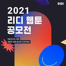 """리디, """"2021 리디 웹툰 공모전"""" 개최 (8.2~15)"""