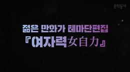"""문학동네, '젊은 만화가 테마단편집 """"여자력女自力""""' 북트레일러 공개"""