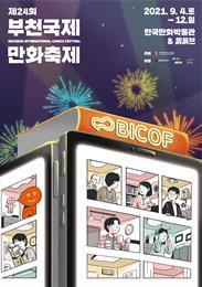 """제 24회 부천국제만화축제 공식 포스터 공개... """"뉴 노멀, 새로운 연결"""""""