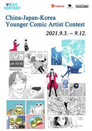 '2021 한중일 신인만화가 콘테스트' 한국 신인 작가 모집, 코로나19 확산으로 100% 비대면 대회 운영 및 역대 수상작 온라인 전시