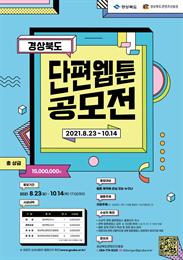 경북콘텐츠진흥원 총상금 1,500만원 '단편웹툰 공모전' 개최, 전문가 특강과 코칭 기회까지