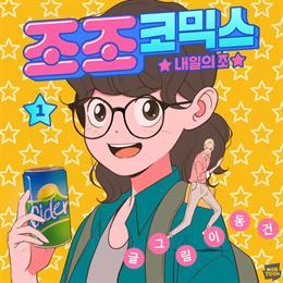 """이동건 작가의 신작, """"조조코믹스"""" 16일 밤 네이버웹툰서 공개"""