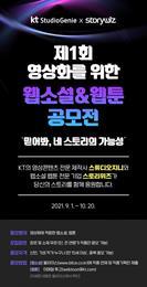 """스튜디오지니X스토리위즈, """"제 1회 영상화를 위한 웹소설&웹툰 공모전"""" 개최"""