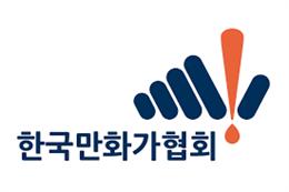 """한국만화가협회, """"오늘의 우리만화상"""" 독자 선정위원 공개 모집"""