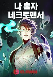 """와이랩, 웹소설 원작 웹툰 """"나혼자 네크로맨서"""" 공개"""