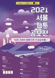 SBA, 소미미디어, 카카오페이지와 함께 '2021 서울 웹툰 공모전' 개최 (11.2~11.30)