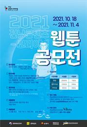 2021년 전남콘텐츠코리아랩 웹툰 공모전, 11월 4일까지 공모 진행