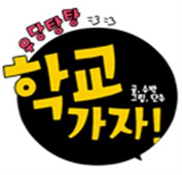 우당탕탕 학교가자!