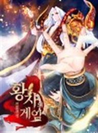 황자의 게임-천룡전설