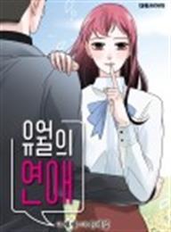 유월의 연애