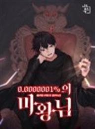 0.0000001%의 마왕님