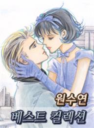 원수연 베스트 콜렉션
