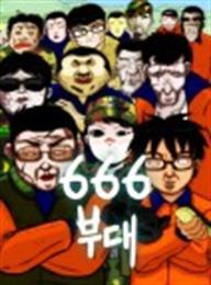 666부대