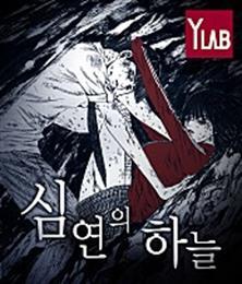 심연의 하늘[시즌1