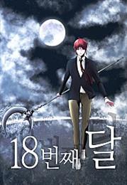 18번째 <strong>달</strong>