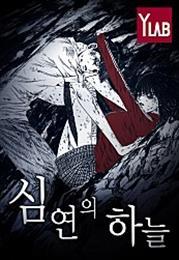 심연의 하늘 시즌1~3