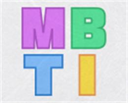 2020 최애캐의 MBTI