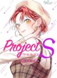 프로젝트 S
