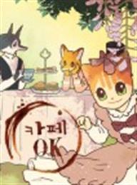 카페 OK