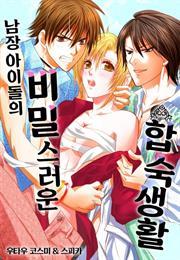 남장 아이돌의 비밀스러운 합숙생활