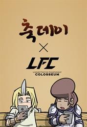 LFC 특집판 축데이