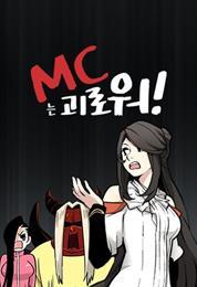 MC 는 괴로워