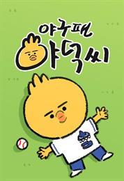 야구팬 야덕씨