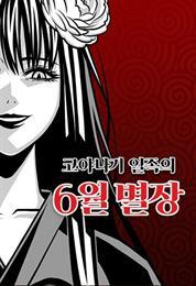 코야나기일족의 6월별장