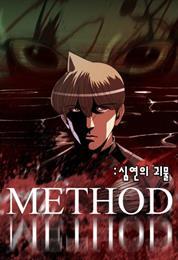 메소드- 심연의 괴물