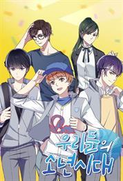 우리들의 소년시대