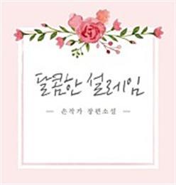 ♥달콤한 설레임♥