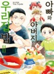아빠와 아버지의 우리집밥