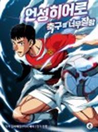 언성 히어로 : 축구를 너무 잘함