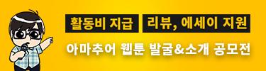 제1회 웹툰인사이트 아마추어 웹툰 작품 발굴 공모전