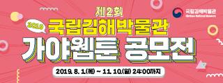 「2019 제2회 국립김해박물관 가야웹툰」공모전 개최