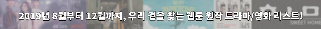 우리 곁을 찾는 웹툰 원작 드라마/영화 리스트!