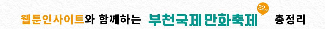 제22회 부천국제만화축제 총정리
