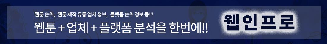 웹인 프로 가즈아!!!