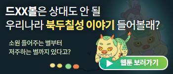김보통 작가의 바리데기 별자국