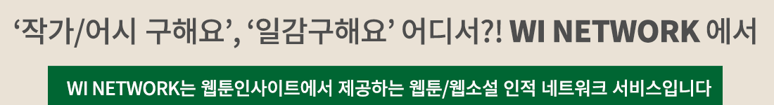 WI NETWORK 공개